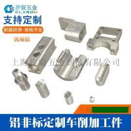 【上海汐宸五金】铝配件加工零件非标件制作数控零件