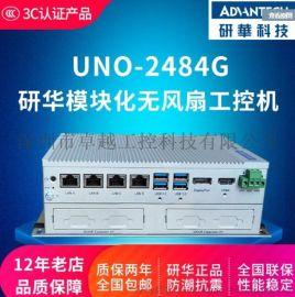 研华UNO-2484G无风扇工控机