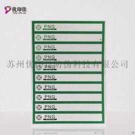 纤维纸评级证书标签定制烫金荧光烫印收藏品纸币