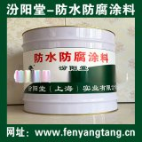 防水防腐涂料、良好的防水性、耐化学腐蚀性能
