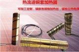 热流道加热器模具加热圈发热器配件铜套式器镶嵌式铸铜
