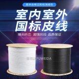 光纖皮線光纜