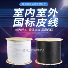 光纤皮线光缆