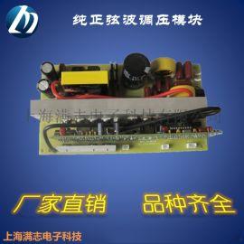 上海满志电子  逆变器电源板 专业供应