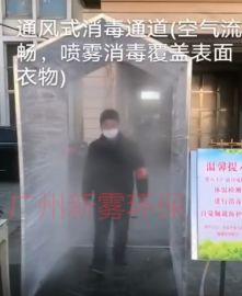 出入口喷雾消毒小区人员自动防护消毒高压喷雾系统通道