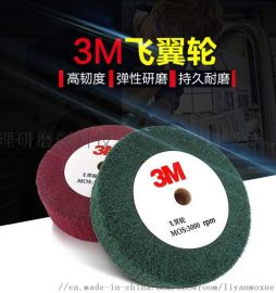 3M飞翼轮纤维轮百洁布轮