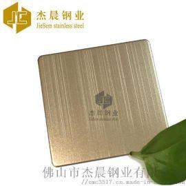 彩色不锈钢拉丝板304不锈钢高比喷砂拉丝香槟金板