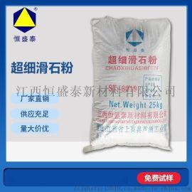超细滑石粉600目浙江厂家生产直销涂料添加剂