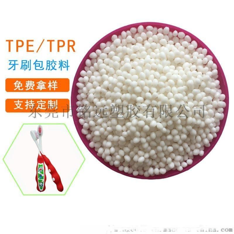 厂家直供塑料TPR热塑性弹性体30-95度可定做