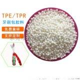 廠家直供塑料TPR熱塑性彈性體30-95度可定做