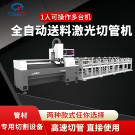 全自动送料圆管激光切管机 不锈钢管材激光下料机