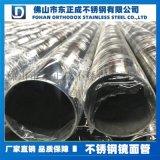 唐山201不鏽鋼拋光管,201不鏽鋼拋光鏡面管