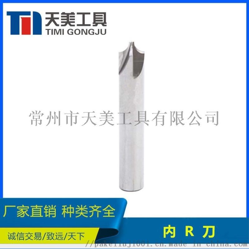 硬質合金刀具  鎢鋼內R刀  CNC加工中心刀具