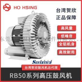 台湾贺新吹吸两用高压鼓风机RB50-520
