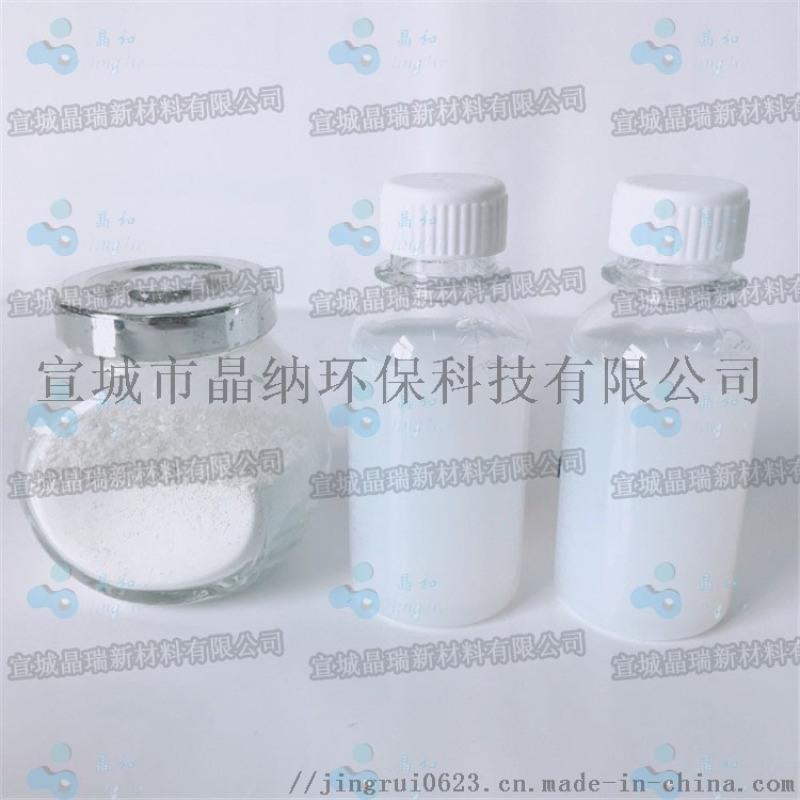 纳米二氧化钛防紫外线整理剂