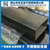 廣州不鏽鋼彩色管,黑鈦金304不鏽鋼扁管