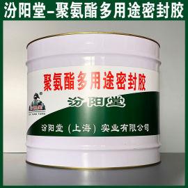 聚氨酯多用途密封胶、防水、性能好