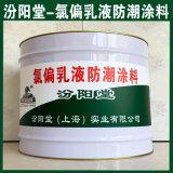 氯偏乳液防潮塗料、良好的防水性、氯偏乳液防潮塗料