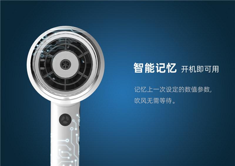 瑞炬智能变频电吹风机 智扬H01B