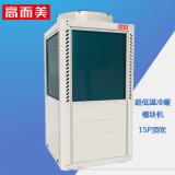 安徽  溫冷暖機組報價 別墅商用冷暖機組