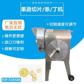 切菜机 果蔬切片/条/丁机中央厨房设备切菜机