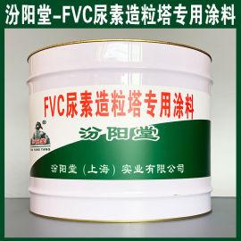 FVC尿素造粒塔  涂料、生产销售、涂膜坚韧