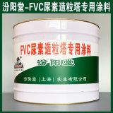 FVC尿素造粒塔專用塗料、生產銷售、塗膜堅韌