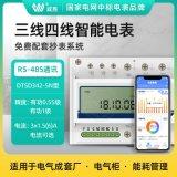 长沙威胜DTSD342-5N三相电子式多功能电能表 免费送抄表系统