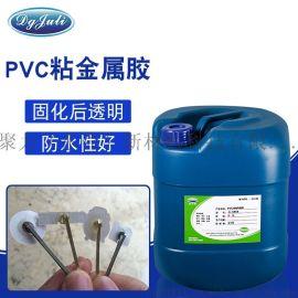 金属粘PVC专用胶水-金属粘PVC粘合剂用聚力胶业