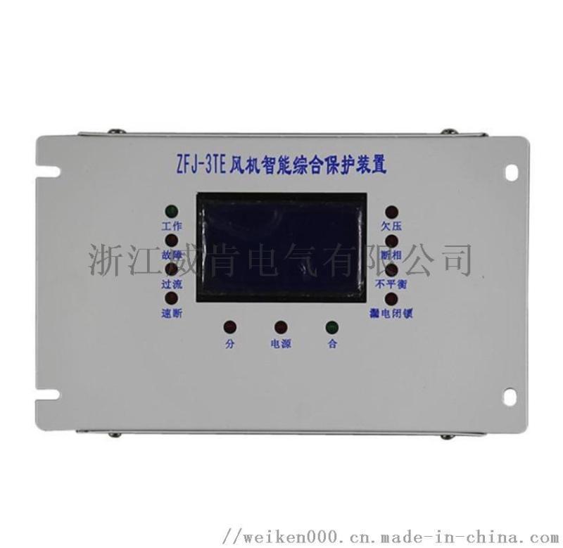 ZFJ-3TE風機智慧綜合保護裝置