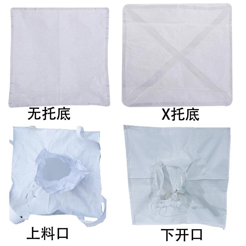 【厂家直销】全新白色吨袋化工吨包4吊大口布