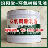 环氧树脂乳液、生产销售、环氧树脂乳液、厂家直供