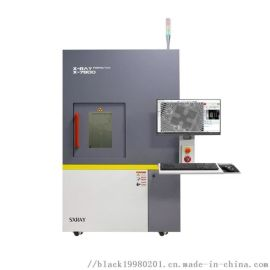 瑞茂XRAY检测设备 工业X光机X-7900