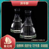 精細化工原料 異辛醇 辛醇