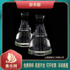 精细化工原料 异辛醇 辛醇