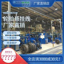 超迈达轮胎悬挂线生产线输送线厂家直销非标定制