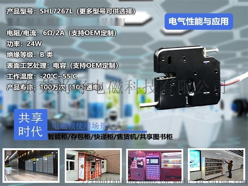 厂家直销智能柜电控锁 寄存柜电磁锁生产厂家