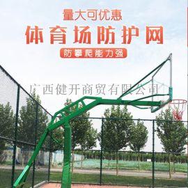 广西南宁足球护栏网篮球场围网 勾花网护栏