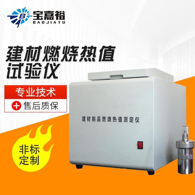 建材燃燒熱值試驗儀建築材料燃燒熱值試驗儀