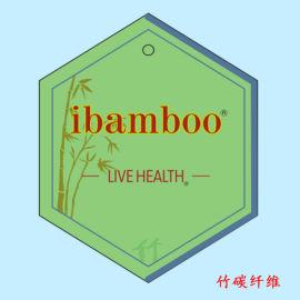 ibamboo、竹炭丝、竹炭纱、竹炭毛巾、舫柯