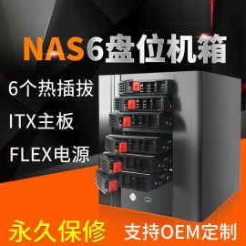 NAS机箱6盘位热插拔存储机箱网络存储ITX机箱