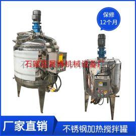 半吨化工反应釜电加热液体搅拌罐不锈钢分散搅拌釜