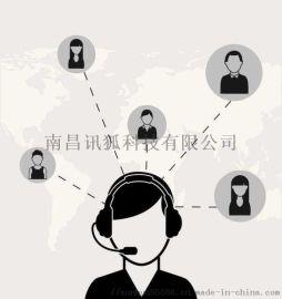 南昌讯狐呼叫中心系统、全功能电销客户系统