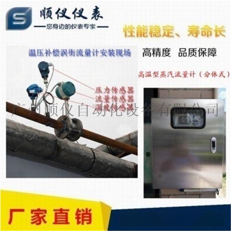 浙江/江苏自动化蒸汽测量涡街流量计