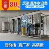貴州貴陽3T/H純水與超純水制取設備