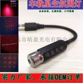 车载USB星空灯汽车氛围灯