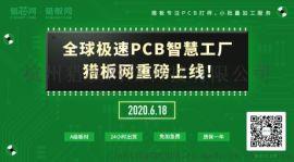 pcb电路板制作/pcb打样制作