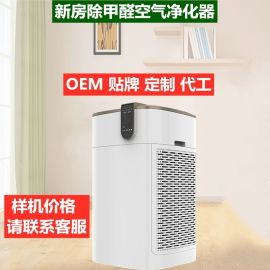 智能空气净化器家用除甲醛空气净化机负离子消毒机贴牌