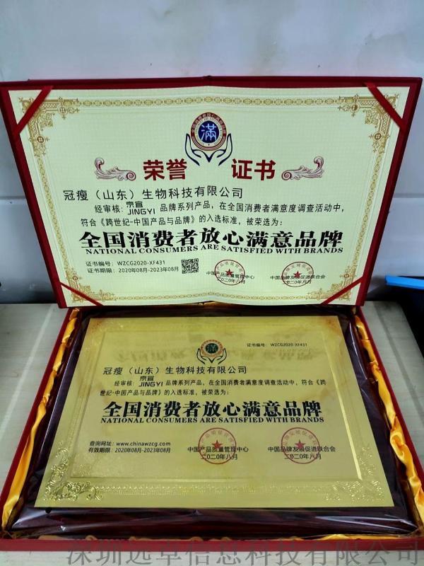 消费者放心品牌荣誉证书