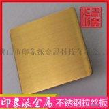 不锈钢钛金镀色板材 酒店装饰工程彩色不锈钢板